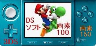 3DSでDSソフトを拡大表示