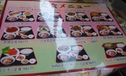 中華料理-金龍メニュー1
