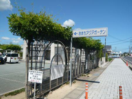 雄町アクアガーデン2