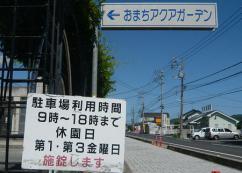 雄町アクアガーデン4