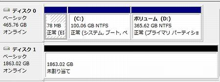 HDDフォーマット3