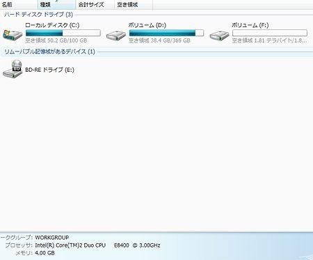 HDDフォーマット5