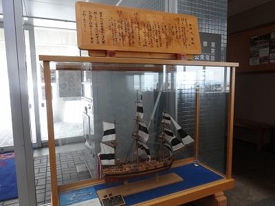 昇平丸 模型