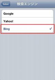 Bingを選択