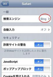 検索エンジンがBingに変更