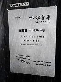 ツバメポスター 1