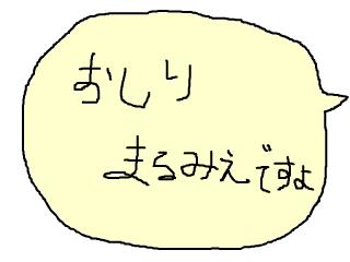 snap_monsan1122_20133417559.jpg