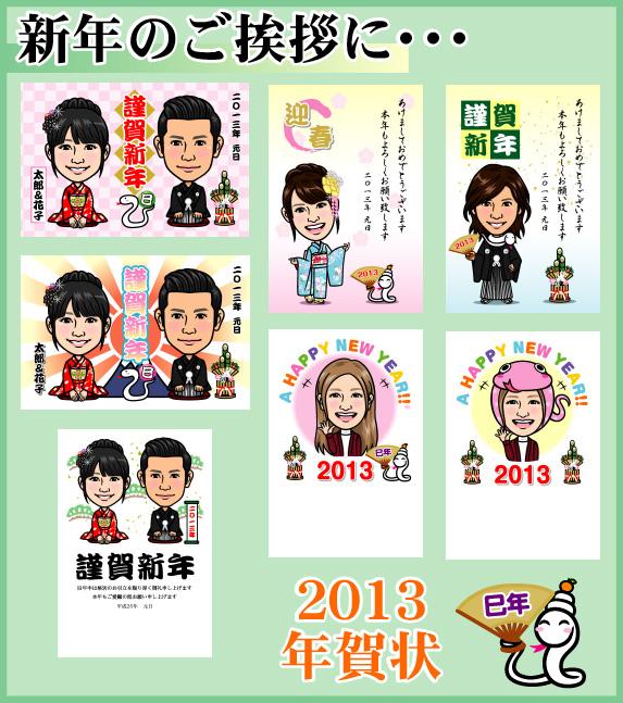 ブログ似顔絵広告年賀2