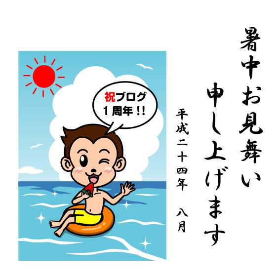 shotyu_1.jpg