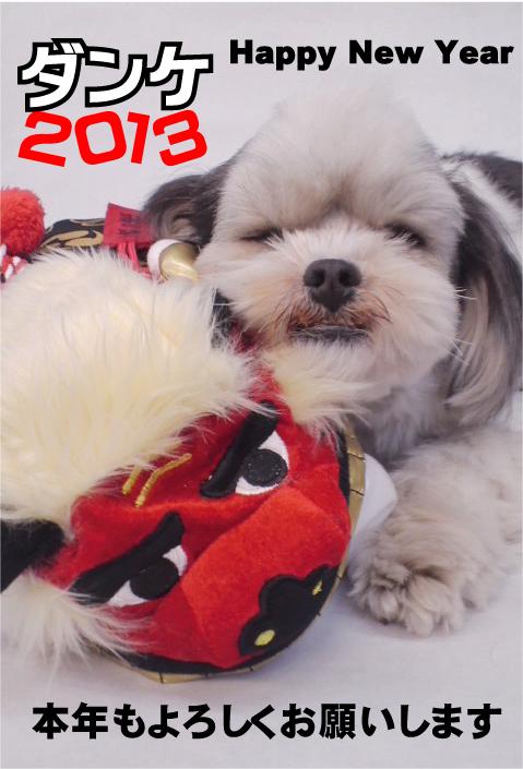 2013新年の挨拶2