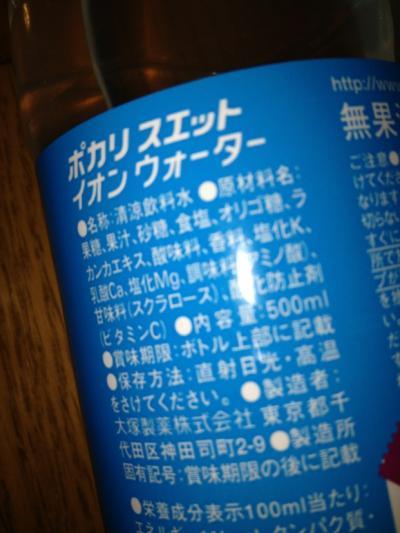 2013 04 10 ポカリスエットイオンウォーター002