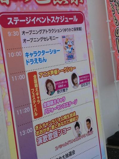2013 04 14 全国萌えキャラフェスティバル