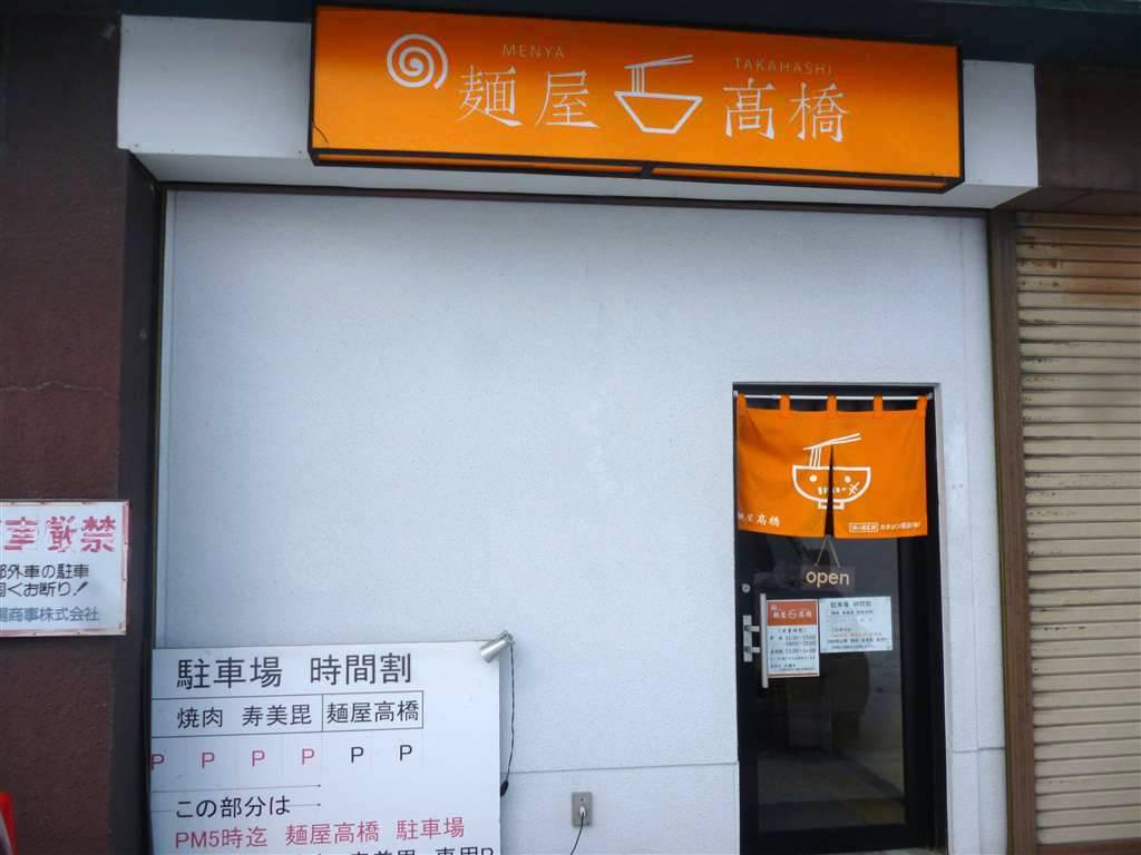 高橋13_02_21-000