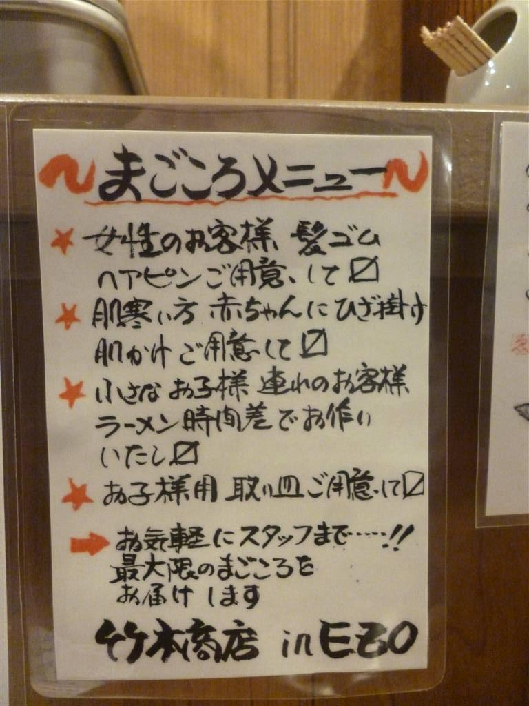 竹本商店EZO13_03_18-001
