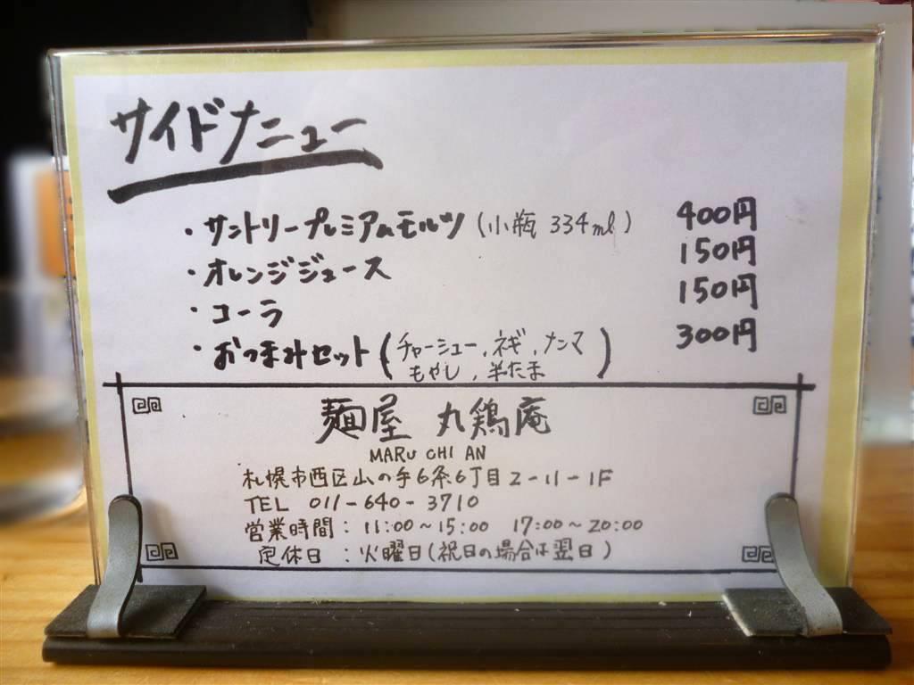 丸鶏庵13_04_12-003