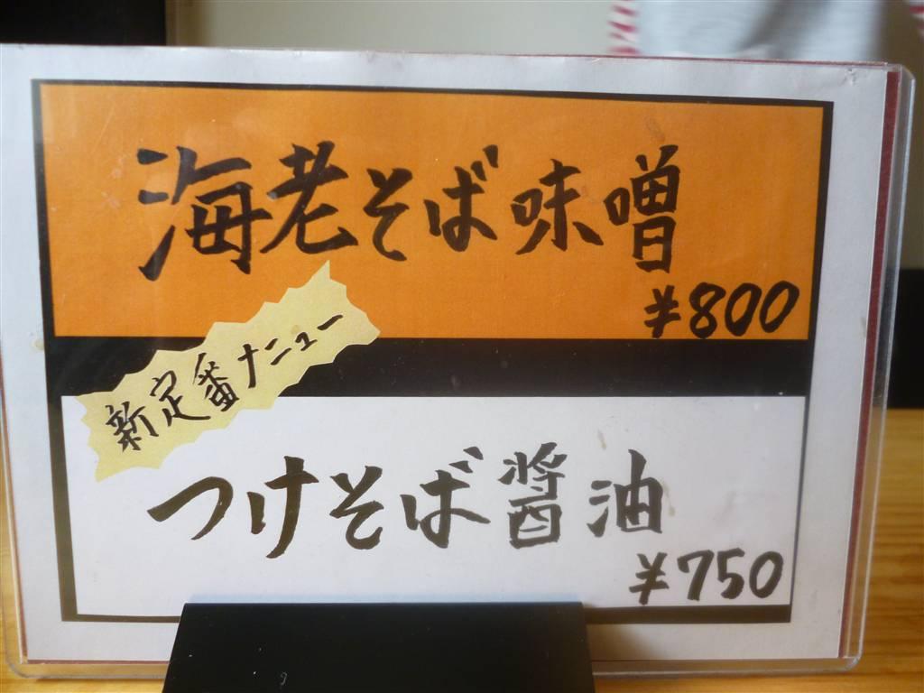 丸鶏庵13_04_12-000