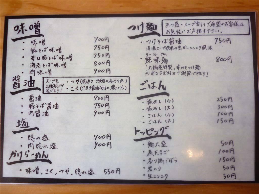 丸鶏庵13_04_12-001