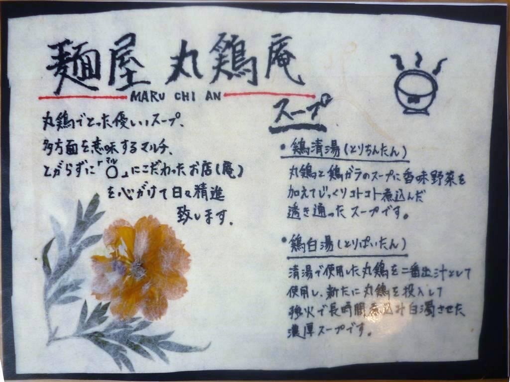 丸鶏庵13_04_12-002