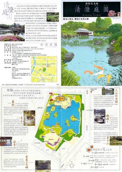 清澄公園パンフレット