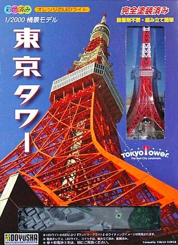 童友社 東京タワー 外箱