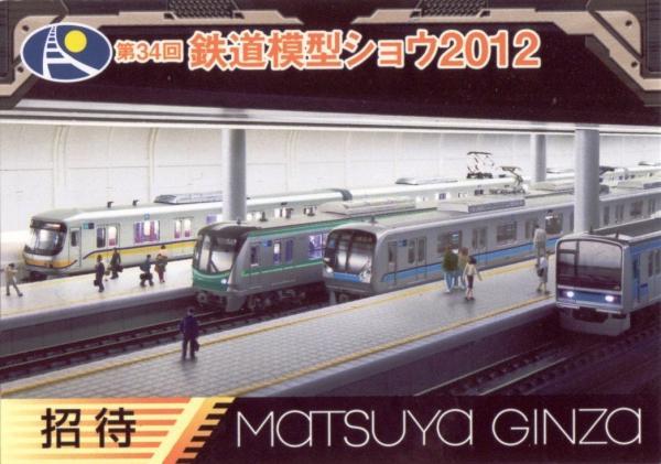鉄道模型ショウ2012 招待券