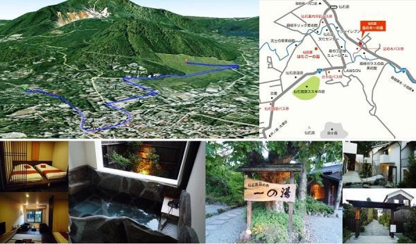 ススキ高原ウォーキングコース&仙石原品の木一の湯