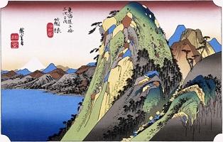 歌川広重 「箱根 湖水図」(東海道五十三次)