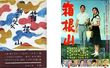 箱根山(獅子文六 著)原作本と映画ポスター