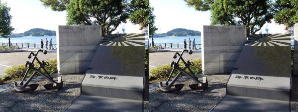 海軍の碑(交差法)
