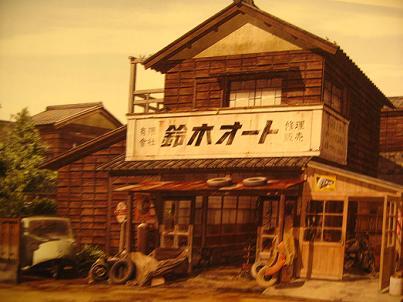 ALWAYS 三丁目の夕日 鈴木オートイメージ