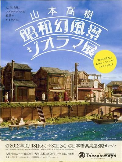 山本高樹 昭和幻風景 ジオラマ展