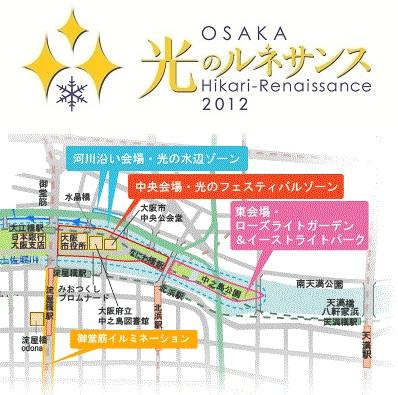 OSAKA 光のルネサンス コースマップ