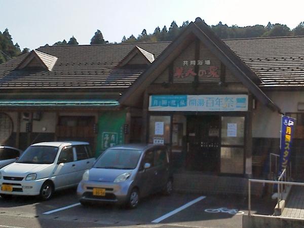 月岡温泉 (600x450) (600x450)