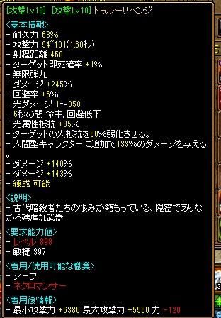 RedStone 13.01.23[07]