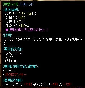 RedStone 13.01.23[04]