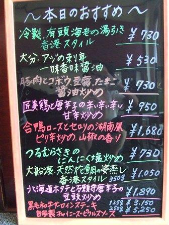 2012.09.10本日のおすすめ