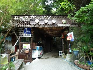 芦屋ロックガーデン