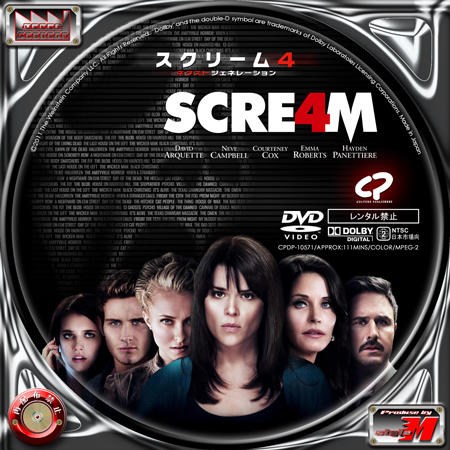 SCREAM4-DL1B