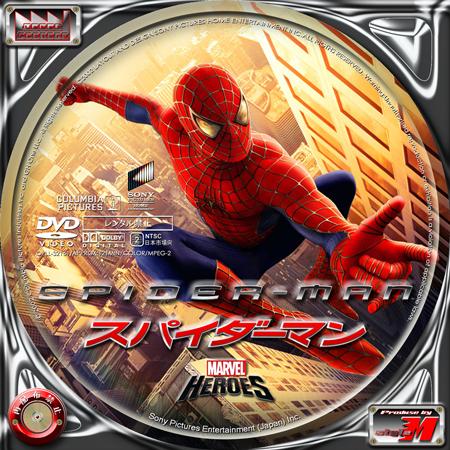 SPIDERMAN-DL2B