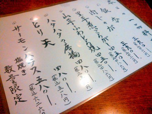 手書きメニュー2014