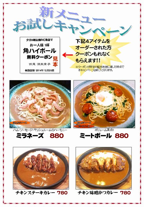 酒天童子ランチキャンペーン2014