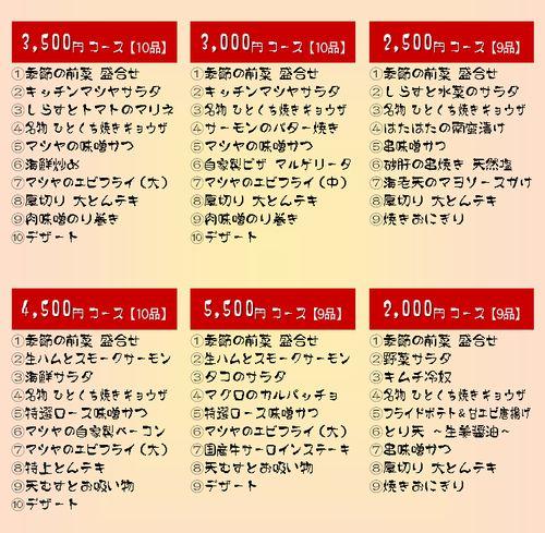 enkai_2014_autumn.jpg