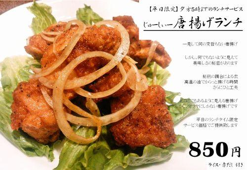 fried_chicken_lunch_2014.jpg