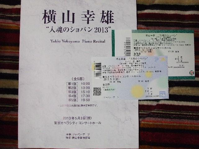 横山幸雄氏リサイタルプログラム