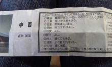 omikuji20130104.jpg