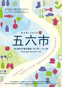 gorokuichi.jpg