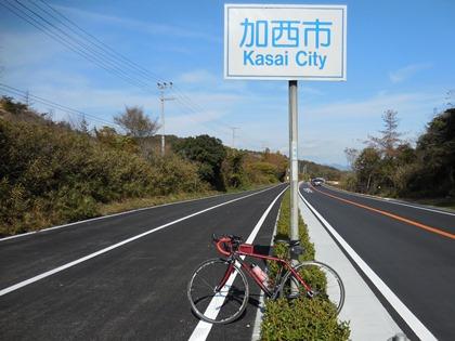 完成自転車道