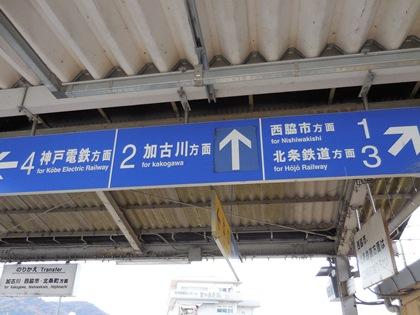 粟生駅案内板