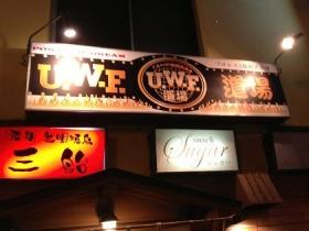 ただ今より、UWF道場入店です!!