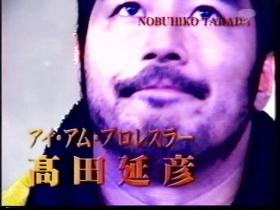 高田引退試合煽りV6